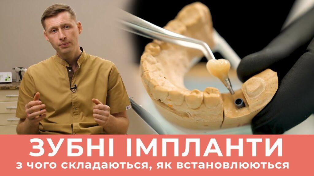 Зубні імпланти у Житомирі