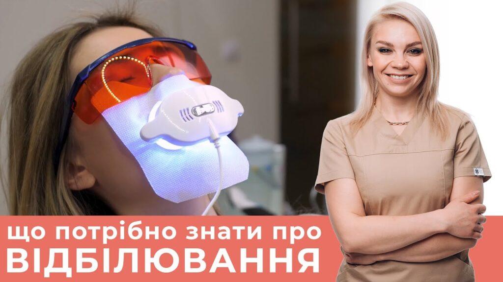 Відбілювання зубів Житомир