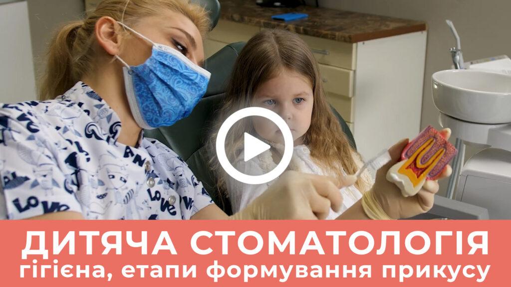 Дитячий стоматолог у Житомирі