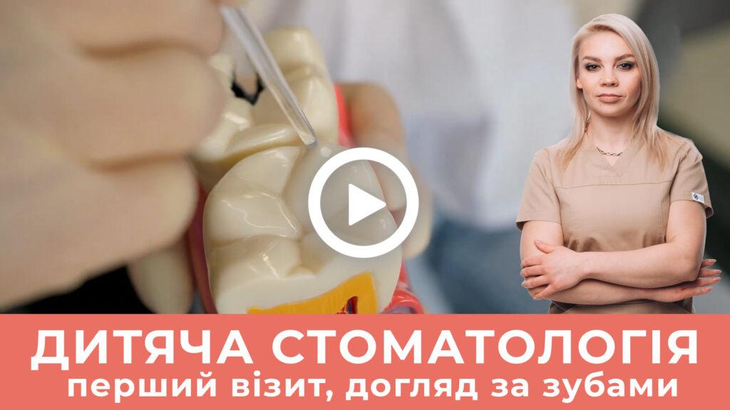 Догляд за дитячими зубами
